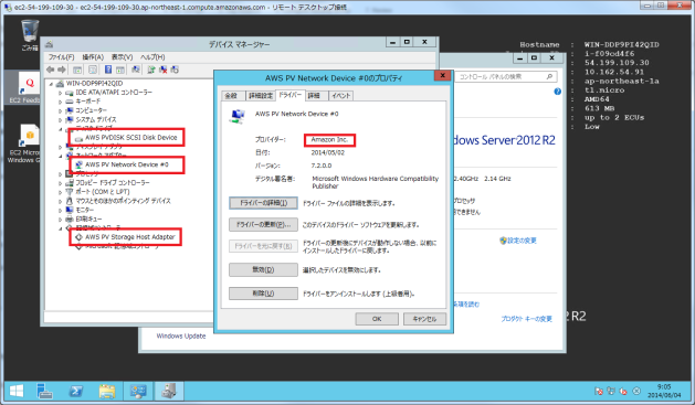 Windows Server 2012 R2 AWS PV Driver